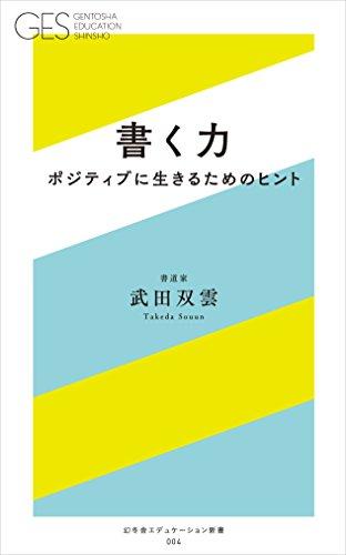 書く力 -ポジティブに生きるためのヒント- (幻冬舎エデュケーション新書)