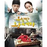 [CD+ポスター]屋根部屋の皇太子O.S.T(JYJ: ユチョン/SBS韓国ドラマ)+ポスター折って(韓国版)