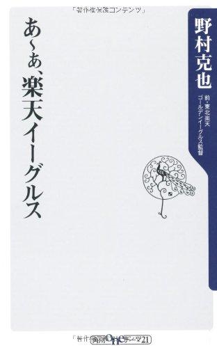 あ~ぁ、楽天イーグルス (角川oneテーマ21 A 110)