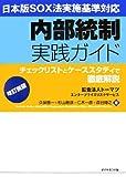 日本版SOX法実施基準完全対応 改訂新版 内部統制実践ガイド―チェックリストと導入事例で理解する実務のポイント