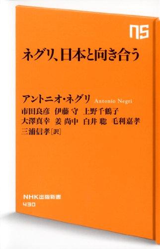 ネグリ、日本と向き合う (NHK出版新書 430)