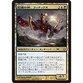 マジックザギャザリング 神々の軍勢(日本語版)/欺瞞の神、フィナックス(神話レア)/MTG/シングルカード