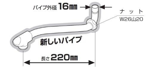 三栄水栓 【吐水口の下にスペースが出来る断熱キャップ付パイプ】 断熱上向自在パイプ パイプの長さ220mm PA16D-60X-16