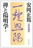 禅と陽明学〈上〉 (人間学講話) [単行本] / 安岡 正篤 (著); プレジデント社 (刊)