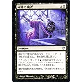 マジック:ザ・ギャザリング 【堀葬の儀式/Unburial Rites】【アンコモン】 ISD-122-UC ≪イニストラード収録≫