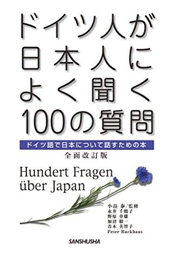 全面改訂版ドイツ人が日本人によく聞く100の質問 [Kindle版]