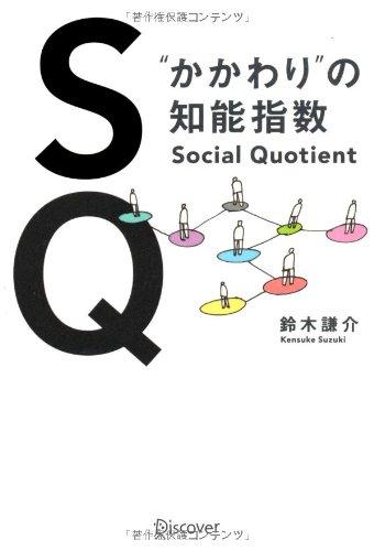 SQ (Social Quotient)