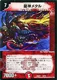 デュエルマスターズ 龍神メタル(プロモーションカード)/マスターズ・クロニクル・パック(DMX21)/ コミック・オブ・ヒーローズ /シングルカード