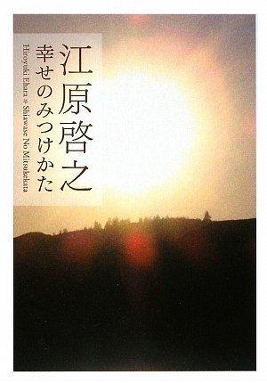 幸せのみつけかた―CDBOOK