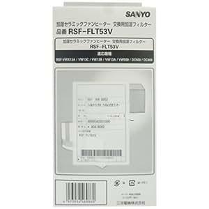 サンヨー 加湿セラミックファンヒーター用交換フィルターSANYO 加湿フィルター RSF-FLT53V