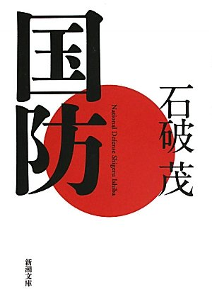 国防 (新潮文庫) 石破 茂 (著)