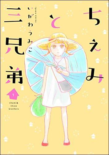 ちぇみと三兄弟 1  Feelコミックス)