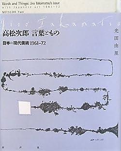 高松次郎 言葉ともの―日本の現代美術1961‐72