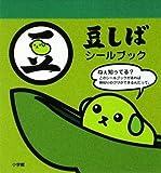 豆しば (まるごとシールブック)