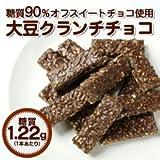 低糖工房 糖質90%オフスイートチョコ使用大豆クランチチョコ 300g 【糖質制限中・ダイエット中の方に!】 ランキングお取り寄せ