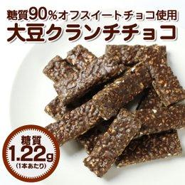 低糖工房 糖質90%オフスイートチョコ使用大豆クランチチョコ 300g 【糖質制限中・ダイエット中の方に!】