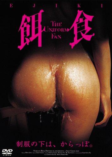 餌食 [DVD]