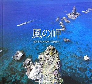 風の岬―積丹半島 神威岬 (青菁社フォトグラフィックシリーズ)