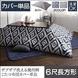 IKEA・ニトリ好きに。ザブザブ洗える幾何柄カバー付きこたつ布団セット【STUE】ステュー カバー単品 6尺長方形 | チャコールグレー