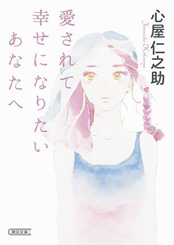 愛されて幸せになりたいあなたへ (朝日文庫)