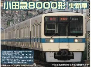 Nゲージ 4156 小田急8000形 更新6輛M付 (塗装済完成品)
