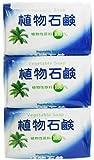 植物石鹸 80g*3