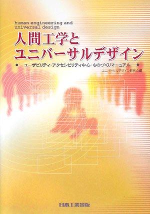 人間工学とユニバーサルデザイン―ユーザビリティ・アクセシビリティ中心・ものづくりマニュアル