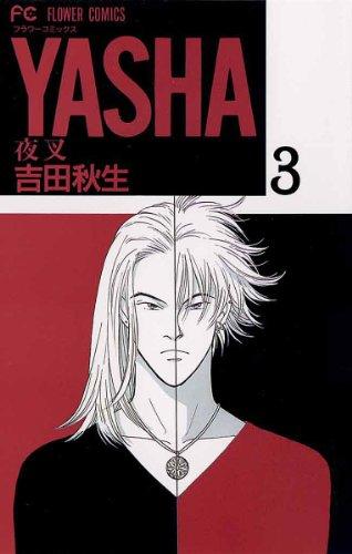 YASHA―夜叉―(3) (フラワーコミックス)