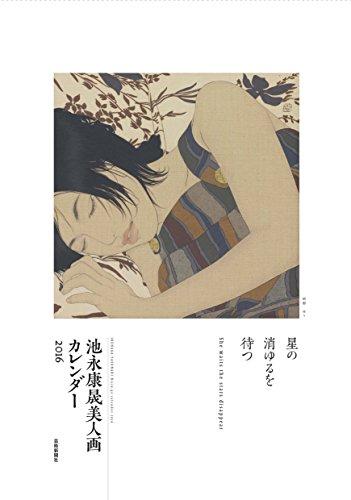 池永康晟美人画カレンダー2016 星の消ゆるを待つ ([カレンダー])