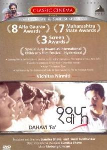 Dahavi pha marathi movie