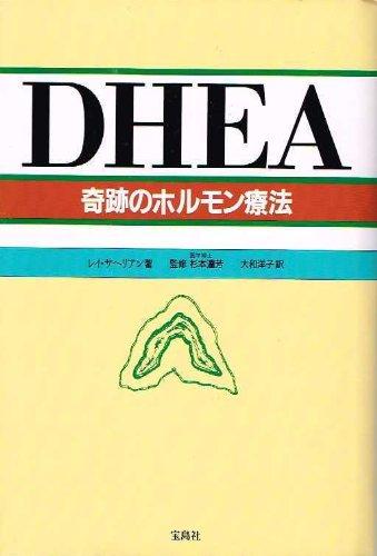 DHEA 奇跡のホルモン療法
