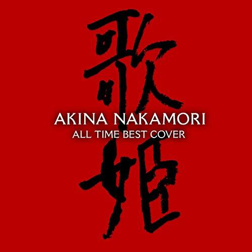 オールタイム・ベスト ‐歌姫(カヴァー)‐ (通常盤)