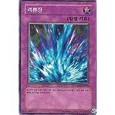 激流葬 韓国版遊戯王カード ゴールドシリーズ GS01-KR016