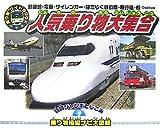 人気乗り物大集合―新幹線・電車・サイレンカー・はたらく自動車・飛行機・船 (乗り物ワイドBOOK)