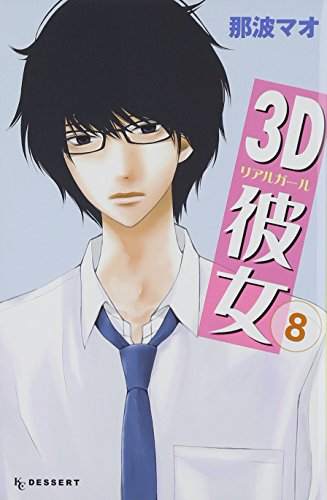 3D彼女(8) (KC デザート)