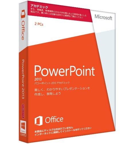 Microsoft Office PowerPoint 2013 アカデミック [プロダクトキーのみ] [パッケージ] (PC2台/1ライセンス)
