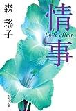 情事 (集英社文庫)