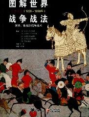 Diagram World War Tactics: East War (1200 ~ 1860) [Paperback](Chinese Edition)