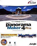 ArcSoft Panorama Maker 4 Pro