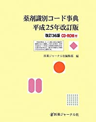 薬剤識別コード事典<平成25年改訂版>