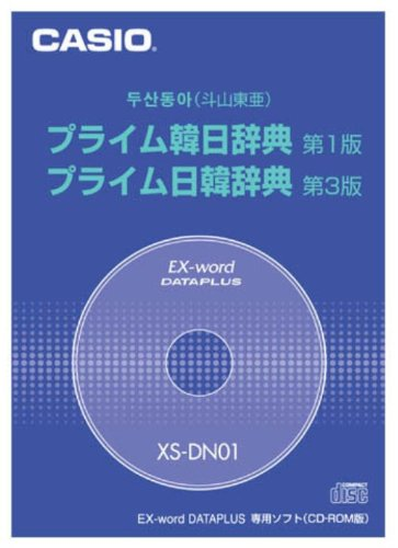 CASIO existing dedicated data plus additional content CD-ROM XS-DN01A (Prime Han, dictionary and Prime Japanese and Korean dictionary)