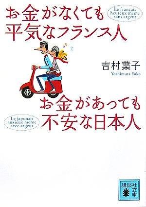 お金がなくても平気なフランス人 お金があっても不安な日本人
