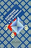 img - for Geometry 7 9kl Tutorial Geometriya 7 9kl Uchebnik book / textbook / text book