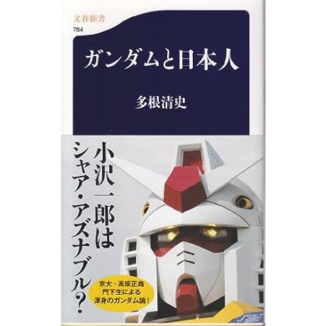 ガンダムと日本人 (文春新書)