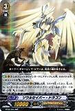 カードファイト!! ヴァンガード 【 ソウルセイバー・ドラゴン [RRR] 】 BT02-004-RRR ≪竜魂乱舞≫