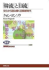 「韓流」と「日流」〜文化から読み解く日韓新時代 (NHKブックス)