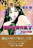 星合操傑作集 5 水晶の宮殿 (エメラルドコミックス)