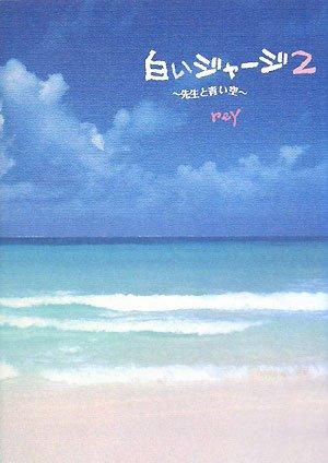 白いジャージ〈2〉先生と青い空