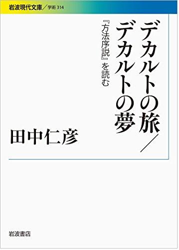 デカルトの旅/デカルトの夢――『方法序説』を読む (岩波現代文庫)