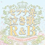 セツナ系泣き歌R&B 50 LOVE HAPPINESS~spring&summer